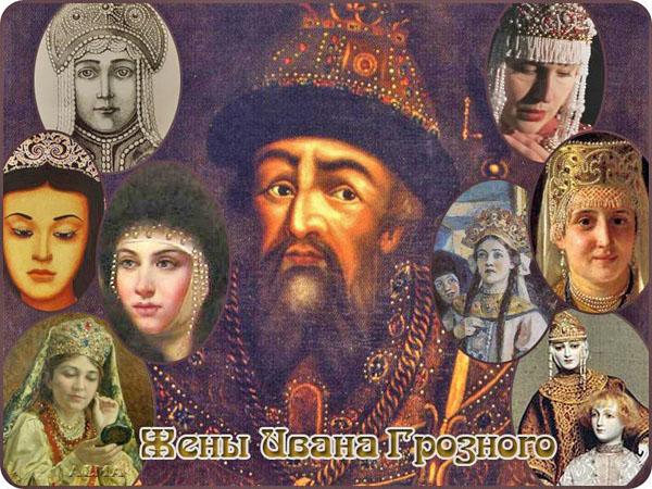 8 жен Ивана Грозного