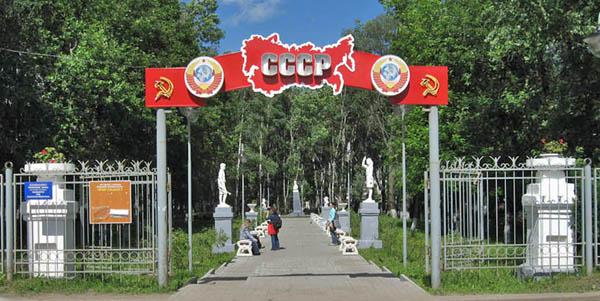 Парк СССР, Тутаев, Ярославская область