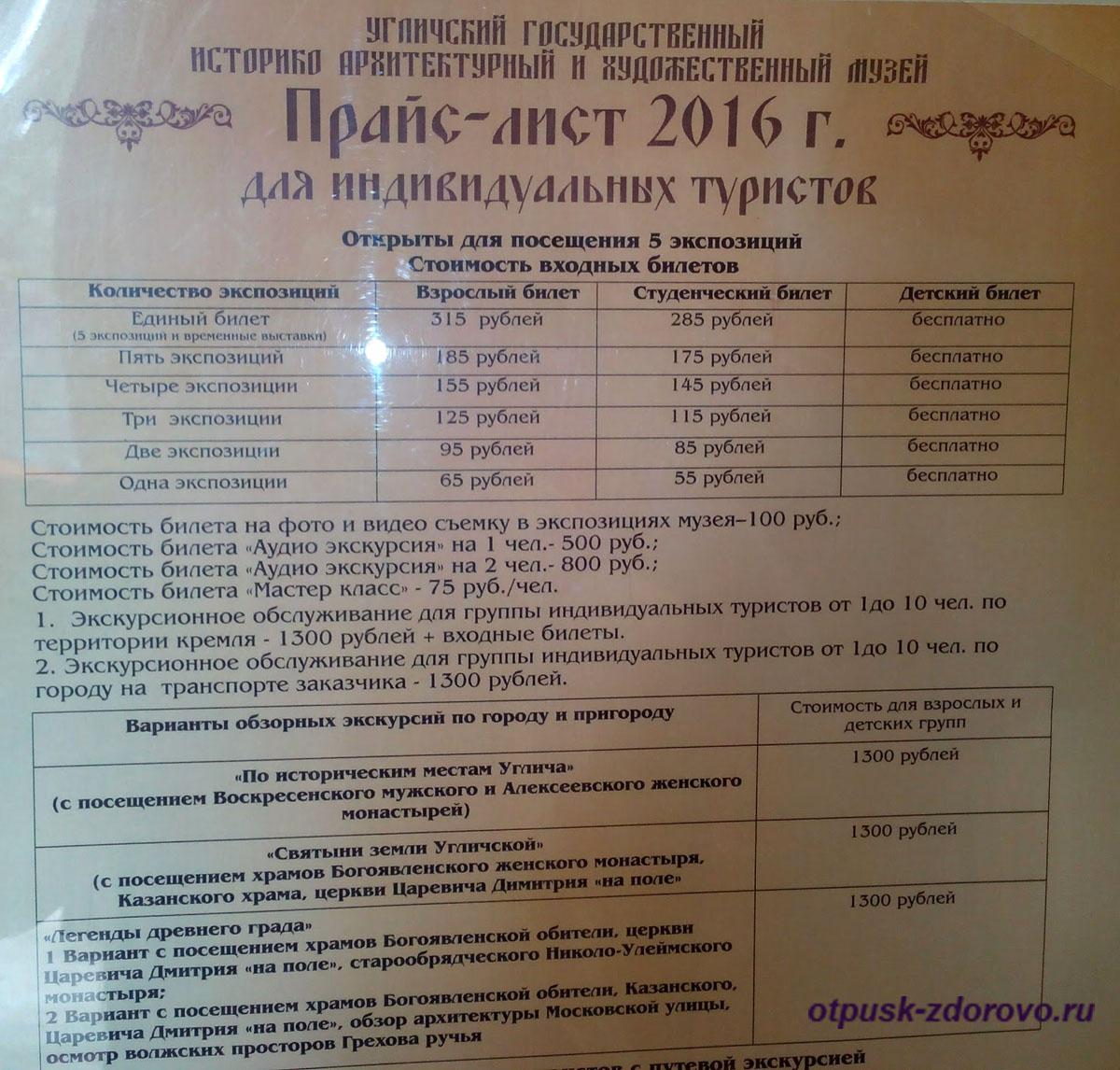 Угличский Кремль. Прайс-лист на входные билеты и экскурсии