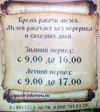 Время работы музеев Угличского Кремля