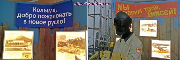 Патриотические лозунги 20 века, Музей гидроэнергетики, Углич