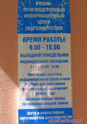 Режим работы, Музей гидроэнергетики, Углич