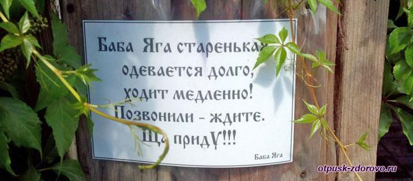 Вызов экскурсовода (Бабы Яги), Музей мифов и суеверий русского народа, Углич
