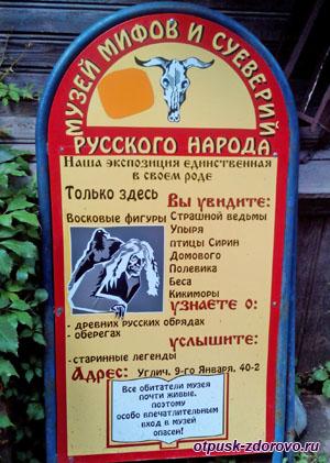 Музей мифов и суеверий русского народа, адрес в Угличе