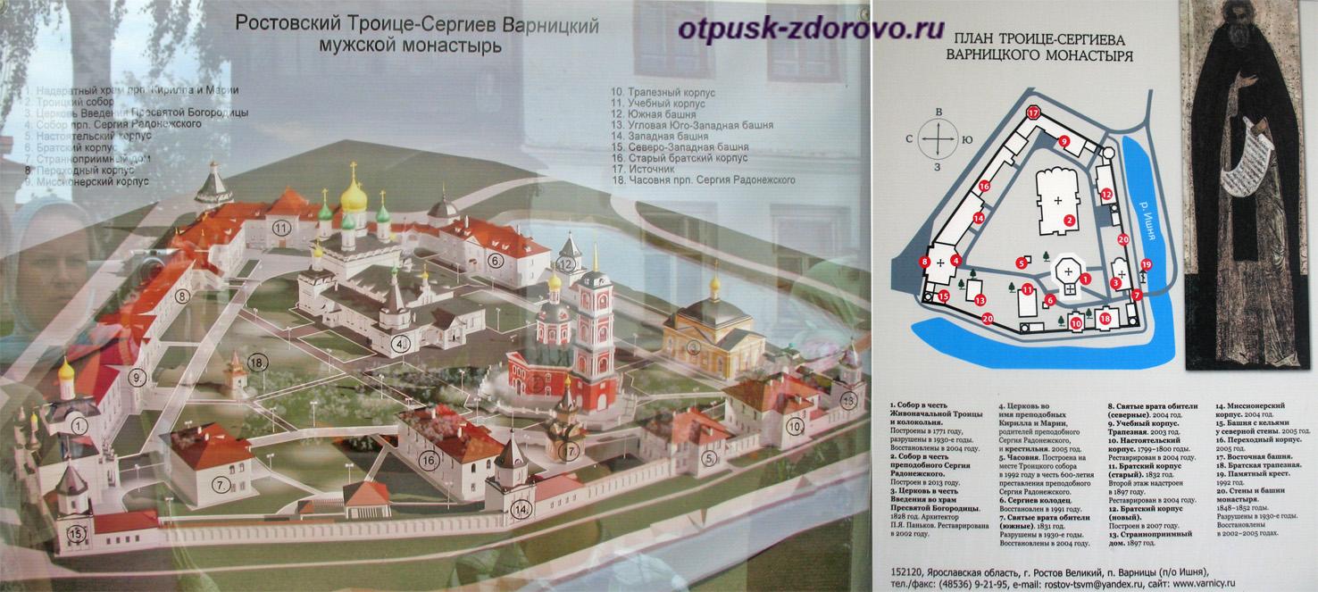 План Троице-Сергиева Варницкого монастыря