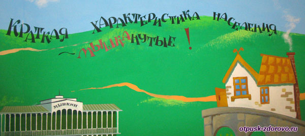Мышканутое население города Мышкин, Музей Мыши, Мышкин