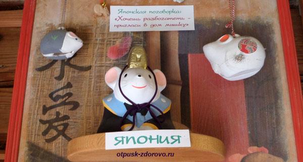 Мышка из Японии, Музей Мыши, Мышкин