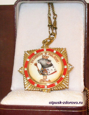 Орден Мыши, Музей Мыши, Мышкин