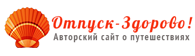 Отпуск — это здорово! logo