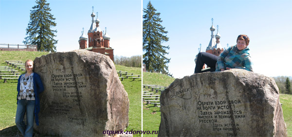 Исток Волги, Волговерховье, памятный камень