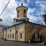 Церковь Феодора Стратилата на Антиохийском подворье в Москве