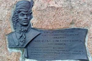 Тадеуш Костюшко, краткая биография и Музей-Усадьба в Коссово