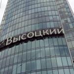 Высоцкий  — смотровая площадка города Екатеринбурга
