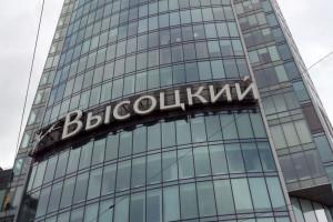 Высоцкий - смотровая площадка города Екатеринбурга