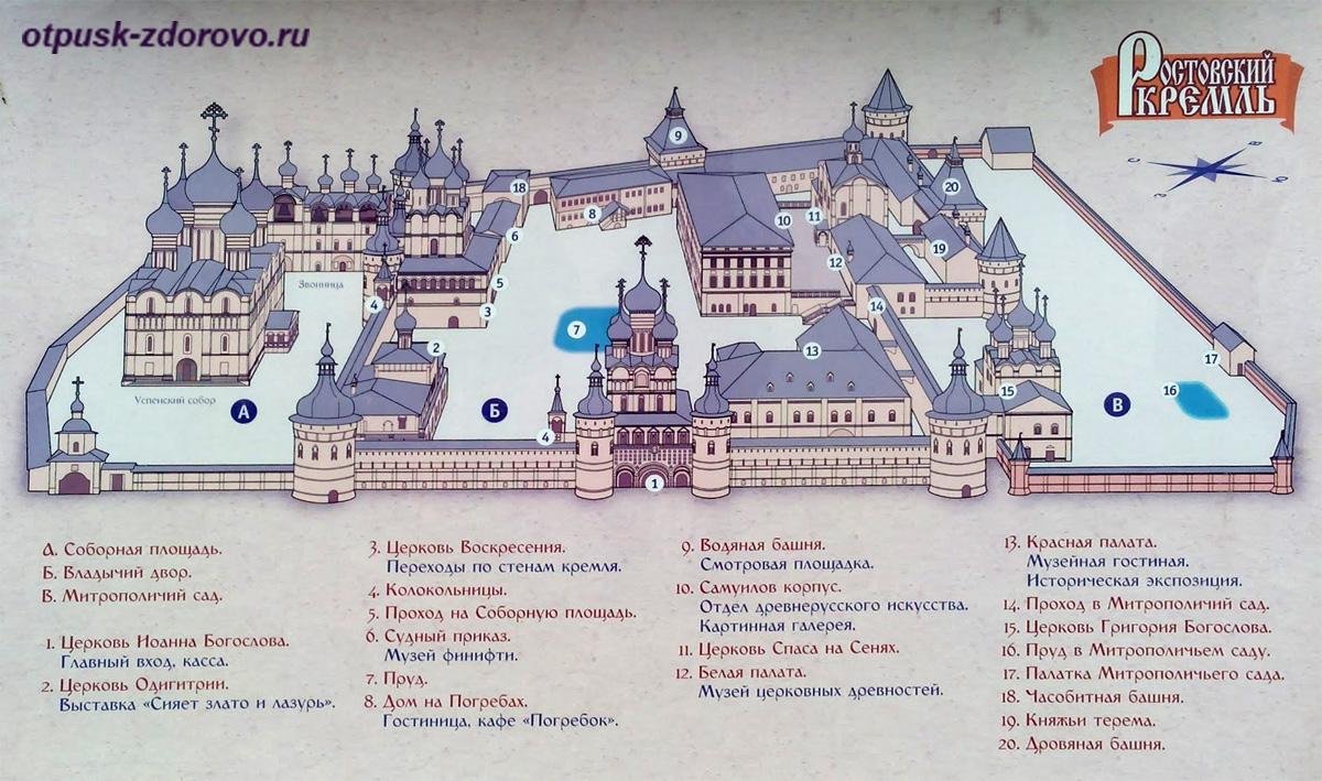Карта Музея-Заповедника Ростовский Кремль